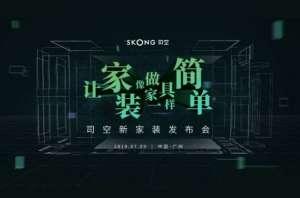 司空新家装将在广州建博会期间举办新闻发布会,正式对外发布瓷砖切割机
